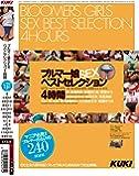 ブルマーコレクション4時間☆☆ブルコレ☆☆ [DVD]