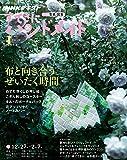 NHKすてきにハンドメイド 2019年 01 月号 [雑誌]