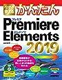 今すぐ使えるかんたん Premiere Elements 2019 (今すぐ使えるかんたんシリーズ)