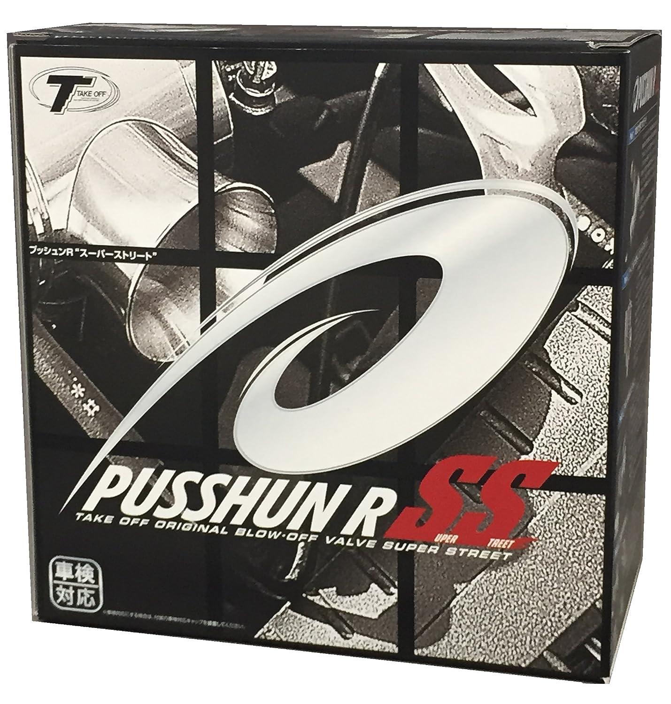 テイクオフ(TAKE OFF) プッシュンRスーパーストリート(PUSSHUN R SS) ブローオフバルブ ホンダ S660(JW5) 用 PRS0280 B010PLY9Z0