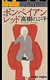 ポンペイアンレッド(ものものがたり 3) (Kindle Single)