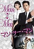 マン・ツー・マン ~君だけのボディーガード~DVD-BOX1