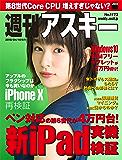週刊アスキーNo.1173(2018年4月10日発行) [雑誌]