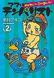 ママはテンパリスト 2 (愛蔵版コミックス)