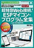 超特急Web接続!ESPマイコン・プログラム全集[CD-ROM付き] (ボード・コンピュータ・シリーズ)