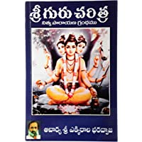 Sri Guru Charitra (Nitya Parayana Grandham) (Telugu)