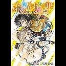 虚構推理(2) (月刊少年マガジンコミックス)