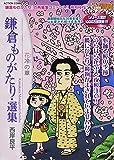 鎌倉ものがたり・選集 花冷の章 (アクションコミックス(COINSアクションオリジナル))