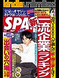 週刊SPA!(スパ) 2018年 12/11 号 [雑誌] 週刊SPA! (デジタル雑誌)