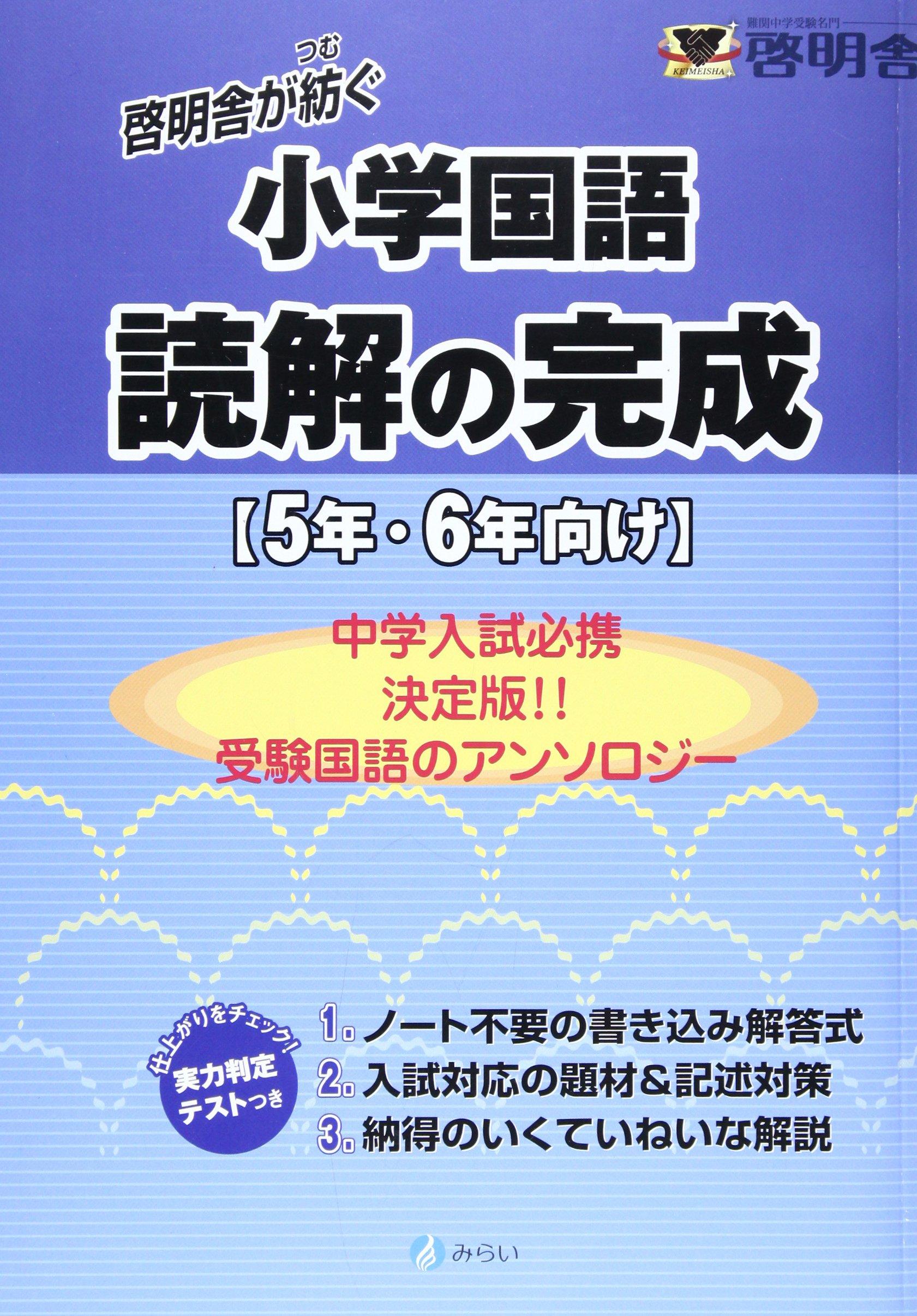 Download Dokkai no kansei : Gonen rokunenmuke. pdf