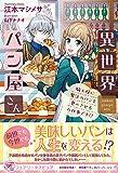 異世界パン屋さん 騎士様に魔法のパンを食べさせるお仕事です!? (フェアリーキス ピュア)