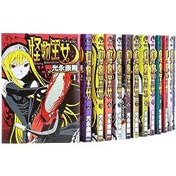 怪物王女 全20巻完結セット (シリウスKC)