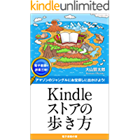 The Golden Map To Kindle Store: How To Navigate Amazon Jungle eBook Reading Series (Denshishoseki-mado books) (Japanese Edition)