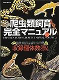 爬虫類飼育完全マニュアル vol.2 (サクラムック)