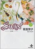 Swan―白鳥 (7) (秋田文庫)