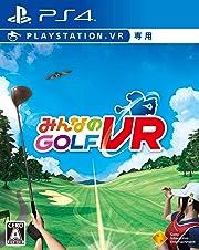 みんなのGOLF VR(VR専用)