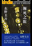 濒死之眼【神探伽利略系列第七弹 惊悚与罪恶之杰作】 (东野圭吾作品)