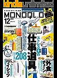 MONOQLO (モノクロ) 2016年 12月号 《SIM付録は付きません》 [雑誌]