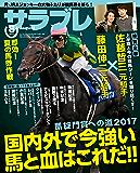 サラブレ 2017年8月号 [雑誌] (サラブレBOOK)