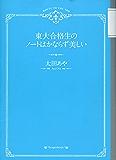 東大合格生のノートはかならず美しい (文春e-book)