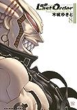 銃夢Last Order NEW EDITION(8) (イブニングコミックス)