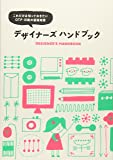 デザイナーズ ハンドブック―これだけは知っておきたいDTP・印刷の基礎知識