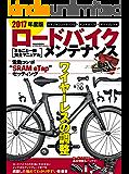 2017年度版ロードバイクメンテナンスまるごと一冊完全マニュアル