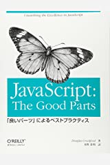 Java Script:The Good Parts: Yoi Pātsu Ni Yoru Besuto Purakutisu JP Oversized
