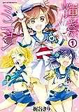 輝きのミニョン(1) (アフタヌーンコミックス)