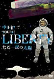 TOUR 16 LIBERTY ただ一夜の太陽 [DVD]
