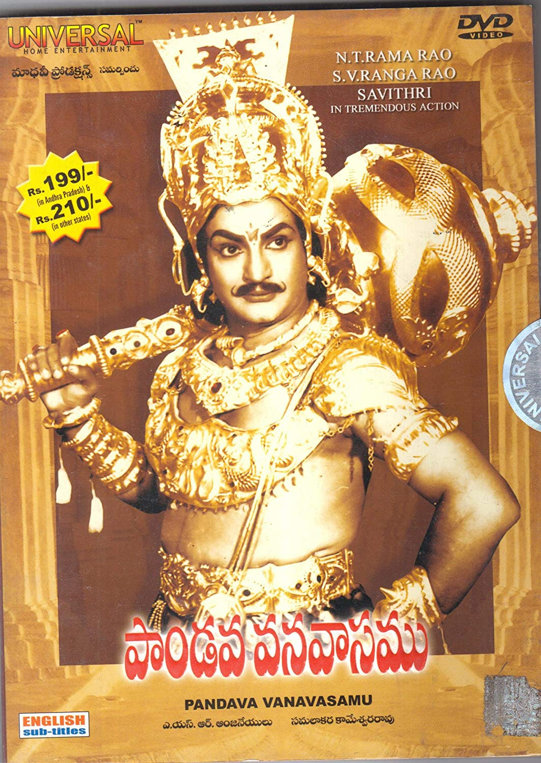 Amazon In Buy Pandava Vanavasamu ప డవ వనవ సమ Full Telugu Full Movie Dvd 1 Free Cd Dvd Blu Ray Online At Best Prices In India Movies Tv Shows