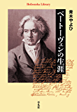 ベートーヴェンの生涯 (平凡社ライブラリー0867)