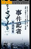 事件記者[報道癒着] 〈島田一男脚本ドラマ「事件記者」再始動シリーズ〉