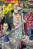 時代劇コミック斬 vol.5 (GW MOOK 414)
