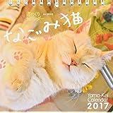 カレンダー2017 週めくりカレンダー なごみ猫 (ヤマケイカレンダー2017)