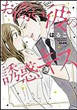 お高い彼の誘惑キス 【かきおろし漫画付】 (無敵恋愛S*girl)
