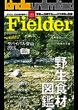 Fielder vol.30 [雑誌]