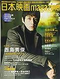 日本映画magazine Vol.30 (OAK MOOK 455)