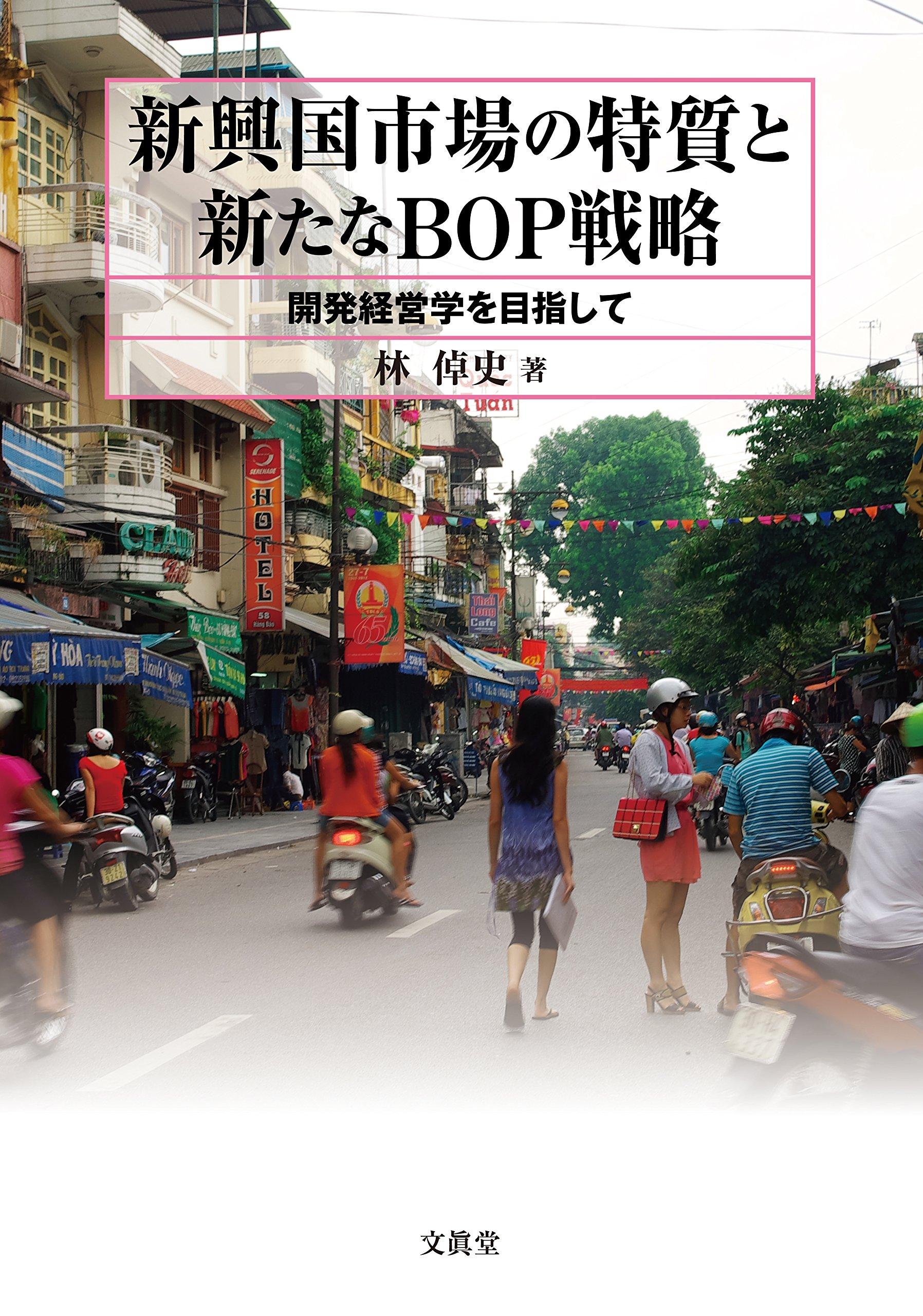 林 倬文(国士舘大学)著『新興国市場の特質と新たなBOP戦略』