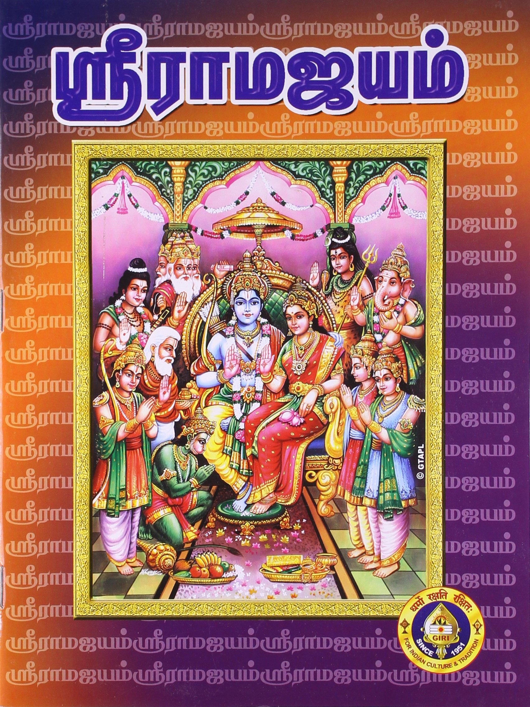 Sri rama jayam video song youtube.