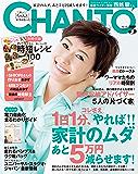 CHANTO 2016年 05月号 [雑誌]