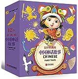 12个经典的中国神话故事(美绘本)(附海报+贴纸)(套装共12册)