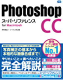 Photoshop CC スーパーリファレンス for Macintosh