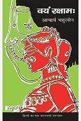 Vayam Raksham  (Hindi) Kindle Edition
