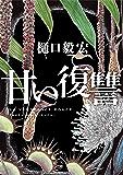甘い復讐 (角川文庫)