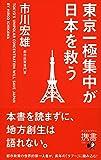 東京一極集中が日本を救う (ディスカヴァー携書)