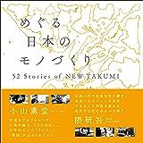 めぐる日本のモノづくり 52 Stories of NEW TAKUMI