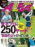 アルバトロス・ビュー No.743 [雑誌] ALBA