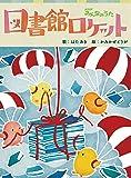 図書館ロケット(DVD付)