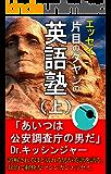 片目のダヤンの英語塾 上下巻: マシンガン エッセイ (ダヤン文庫)